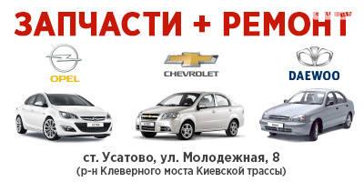 Авторазборка Opel, Daewoo, Chevrolet