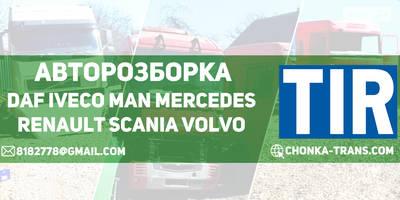 Разборка Volvo FH, Renault Magnum, Daf XF Авто разборка TIR автошрот Chonka Trans TIR