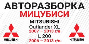 Авторазборка Разборка Mitsubishi Outlander, Outlander XL, Grandis, L200  ( с 2003 - 2013 г.в.)