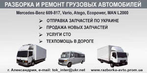 Авторазборка Разборка грузовиков Mercedes-Benz , MAN, Renault Magnum, Premium и полуприцепов