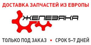 Авторазборка Железяка