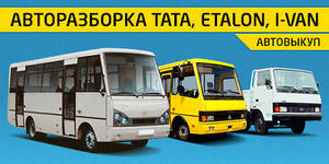 Автошрот Автовыкуп,  TATA, Etalon, Ivan