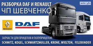 Автошрот Грузоразборка DAF +  Renault Magnum, Premium