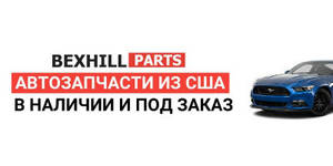 Авторазборка Bexhill Parts