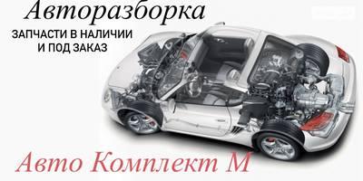 Разборка Авто Комплект М