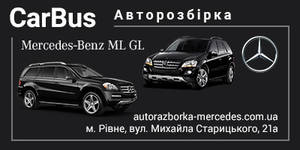 Авторазборка Разборка Mercedes ML W164 / GL X164