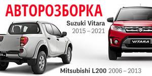 Авторазборка Разборка Suzuki Vitara ( с 2015 - 2020 г.в ) / Mitsubishi L200  ( с 2006 - 2013 г.в ).