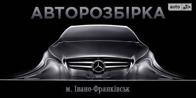 Mercedes-Benz Ивано-Франковск