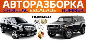 Авторазборка Cadillac Escalade, SRX, Hummer, Lexus RX