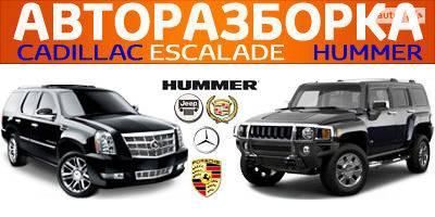 Cadillac Escalade, Hummer, Lexus RX