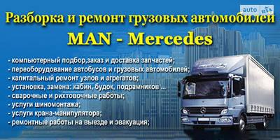 Авторазборка MAN - Mercedes. Ремонт. Запчасти.
