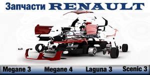 Авторазборка Zap4asti-STO Renault