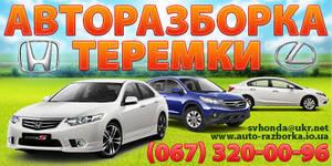 Авторазборка  Honda Теремки Киев