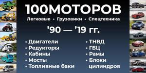 Авторазборка 100МОТОРОВ