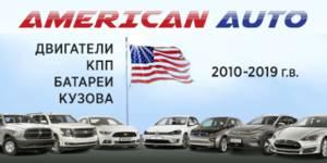 Авторазборка American Auto