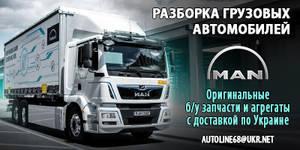 Авторазборка грузовых автомобилей  MAN