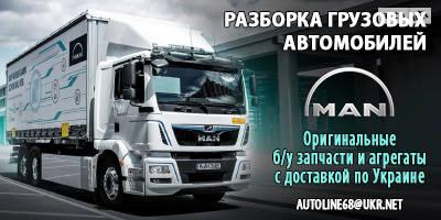 грузовых автомобилей  MAN