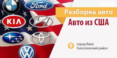 Разборка авто из Америки США Ford Kia BMW Subaru Hyundai Volkswagen