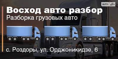 ВОСХОД РАЗБОР АВТО
