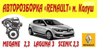 """Авторозборка """"Renault"""""""