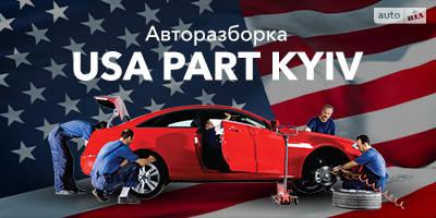 Разборка Киев USA parts Kyiv