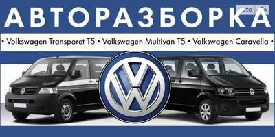 Авторазборка Volkswagen Transporet T5 T6, Multivan T5 T6, Caravella