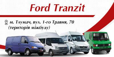 авторозборка бусів Мersedes Benz207-410,  Ford Tranzit 86- 2013