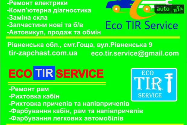Авторазборка EcoTirService