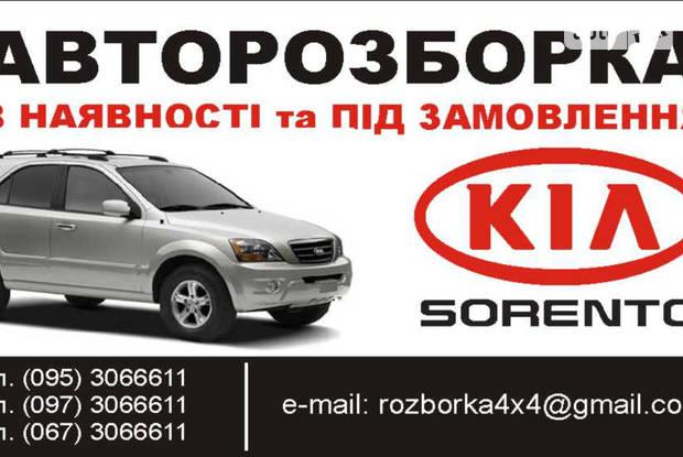 Авторазборка -Шрот KIA Sorento 2002-2009