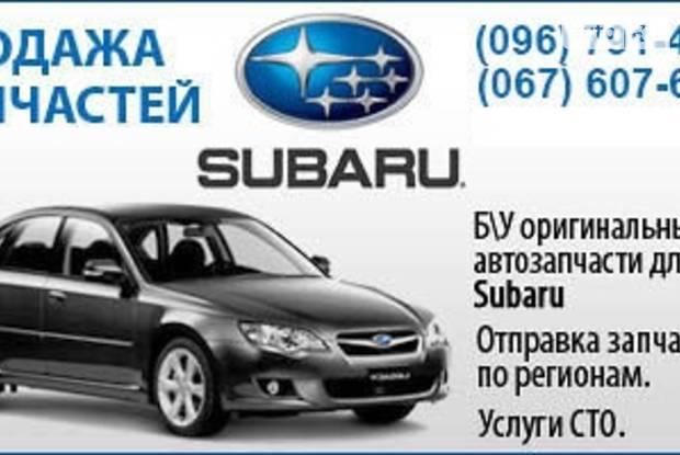 Авторазборка Продажа запчастей Subaru Parts 1999 - 2014 гг.