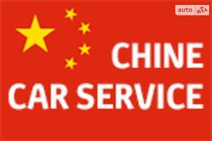 СТО China Car Service