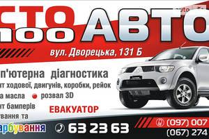 СТО СТО-Авто