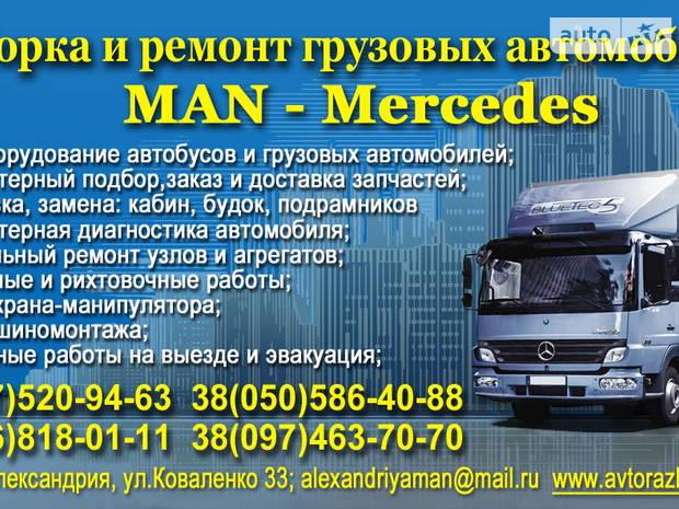 Авторазборка MAN - Mercedes