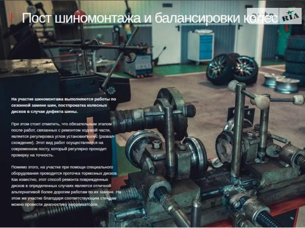 Тойота Центр Харьков «Автоарт»