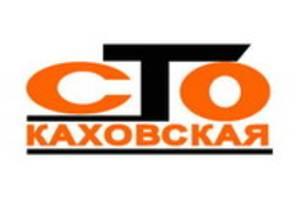 СТО Каховская