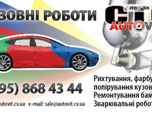 Автосервис AUTOVIT