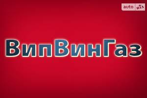 СТО ВипВинГаз