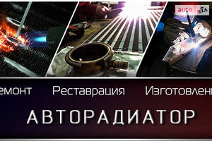 СТО Ремонт радиаторов, изготовление, реставрация