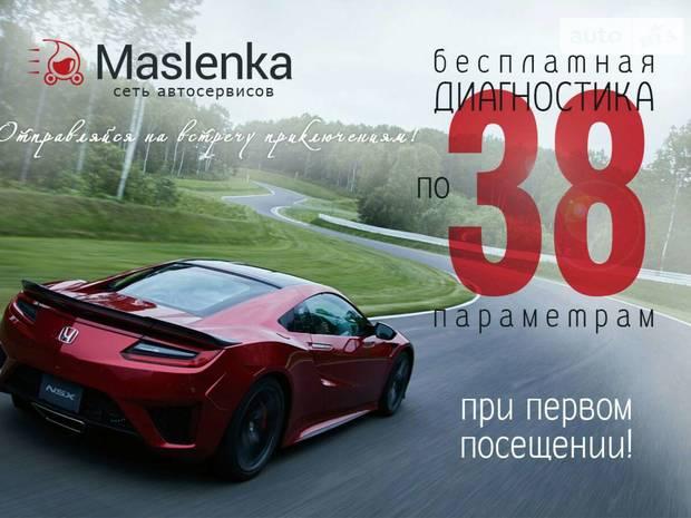 Autoservice Maslenka на Подоле