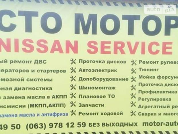 "СТО ""МОТОР""  ""NISSAN-INFINITI"" Servise"