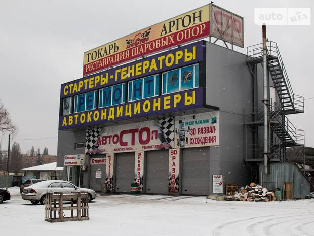 СТО АвтоСТОп