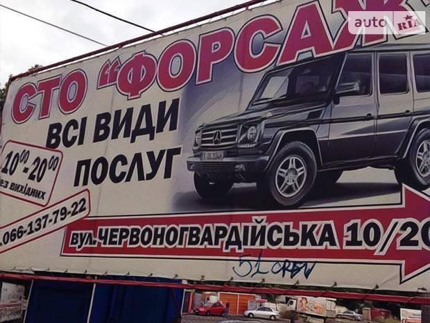 """Автокомплекс """"ФОРСАЖ"""""""