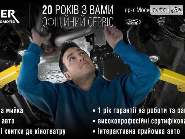 Віннер Автомотів