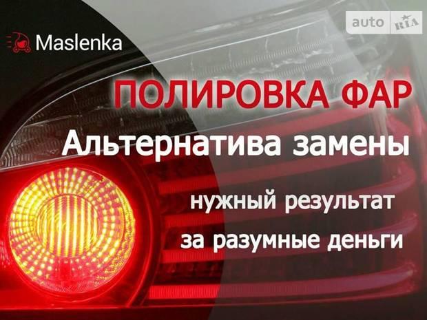 Autoservice Maslenka Позняки