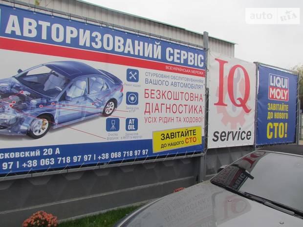 IQ service