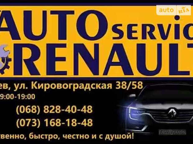 Family-AUTO service RENAULT