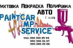 СТО PaintCar Service