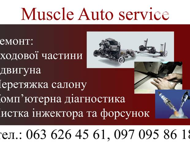 Muscle Auto service