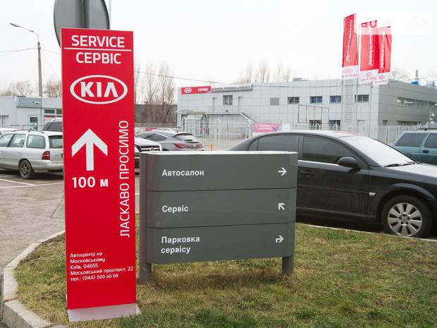 Автомобильный центр Киев – Сервисный центр