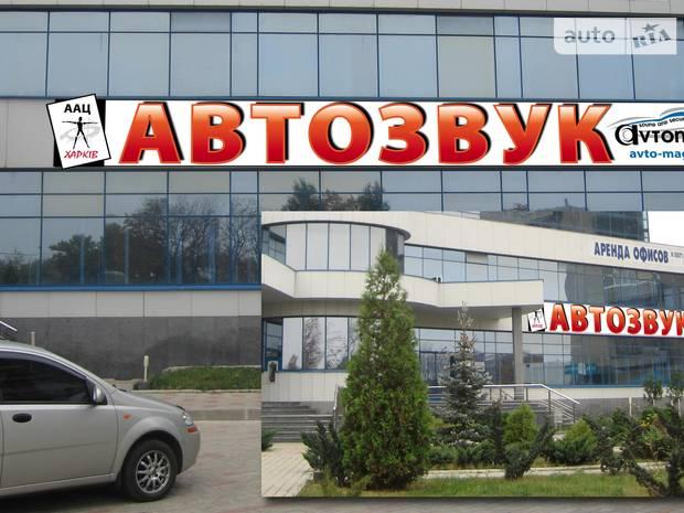 Установочный Центр Автозвук